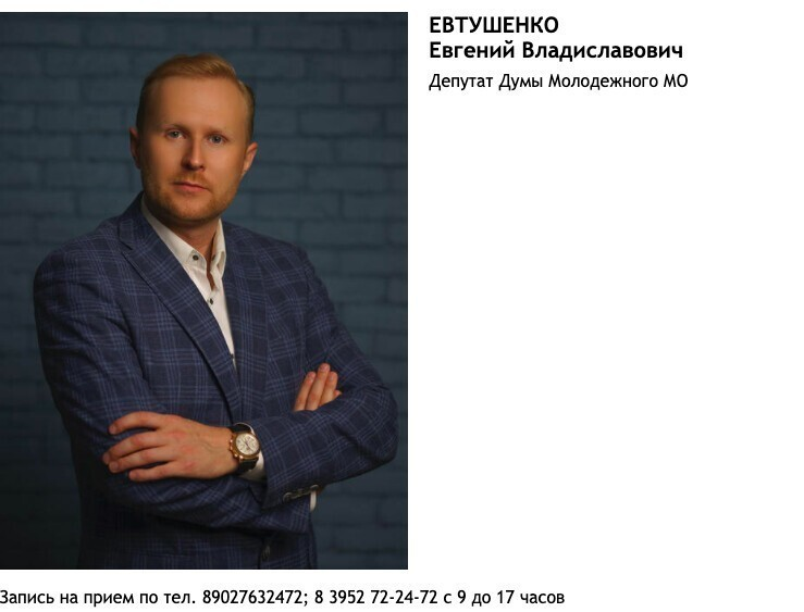 Мы нашли фото героя нашего поста не только на сайте Молодежного муниципального образования Иркутской области, но и в инстаграме. Евгений лично ведет свой профиль