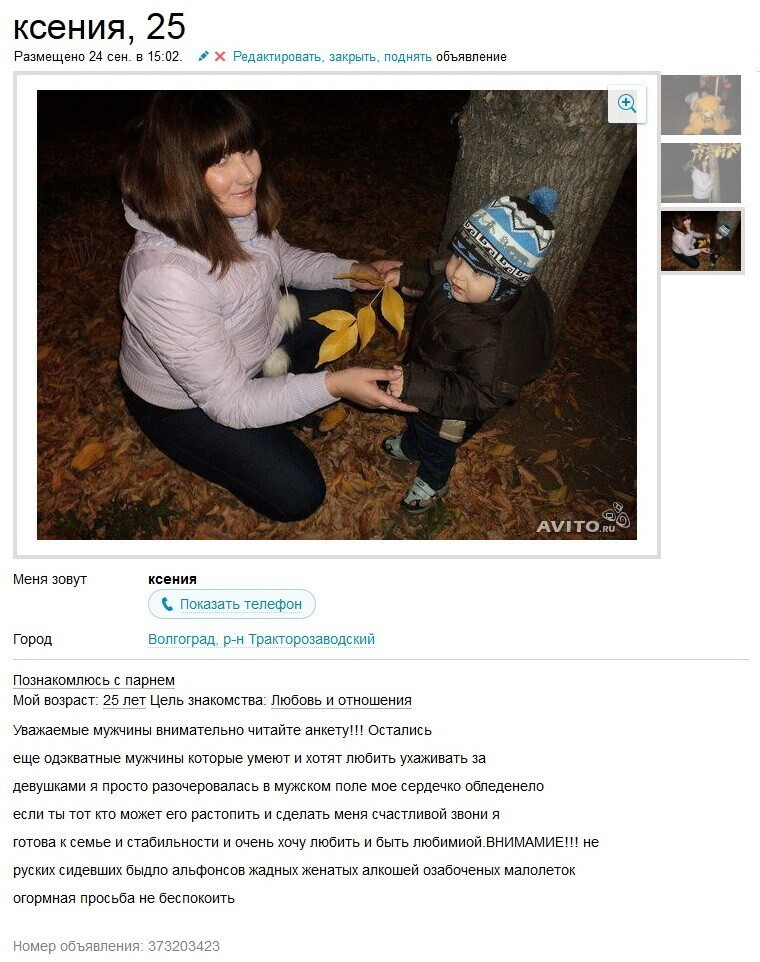 """По мнению Ксении, """"одэкватные"""" мужчины перевелись"""