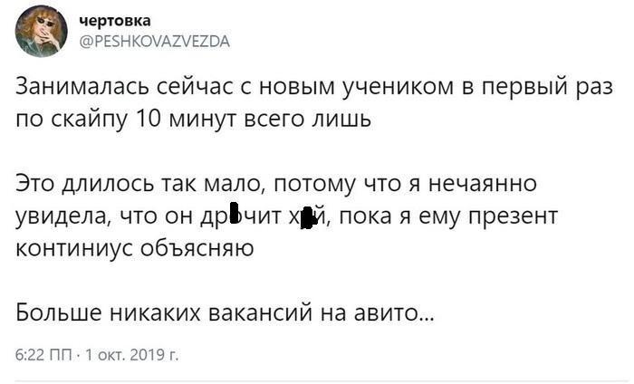 Репетиторство: Россия, наши дни