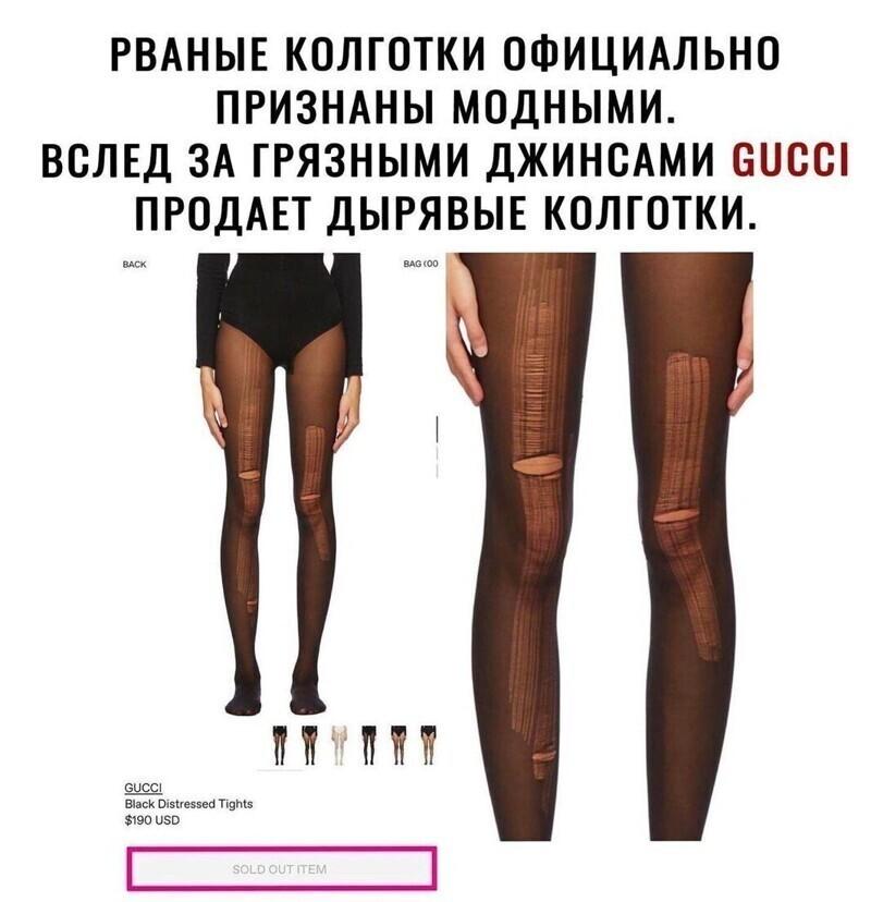 За 15 тыс рублей. А носки дырявые будут?
