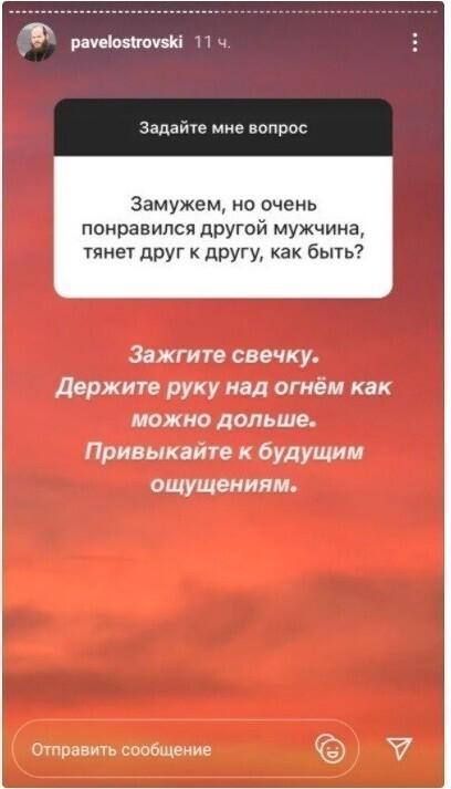 Православный священник об изменах