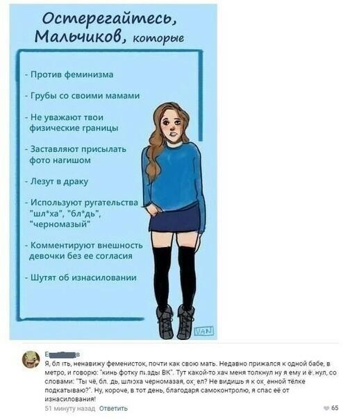 Еще немного феминизма в картинках и комментариях