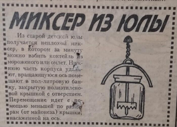 В старых газетах тоже печатали много интересных идей