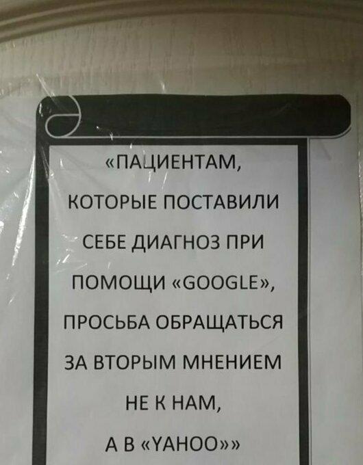Борьба с самолечением в России выглядит так