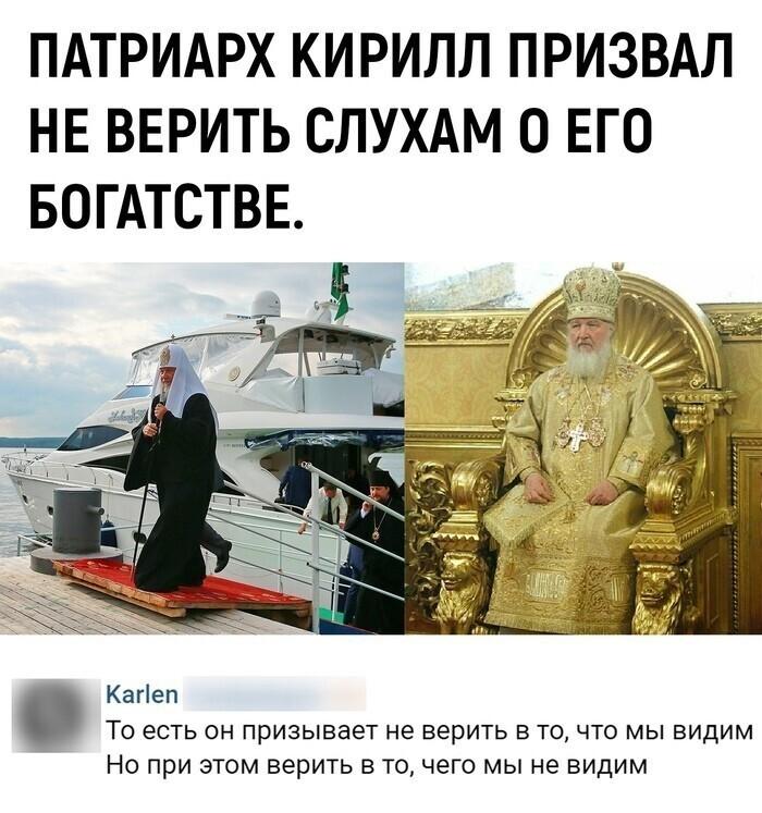 Многие думают, что верхушка РПЦ купается в роскоши. Так ли это... как считаете?
