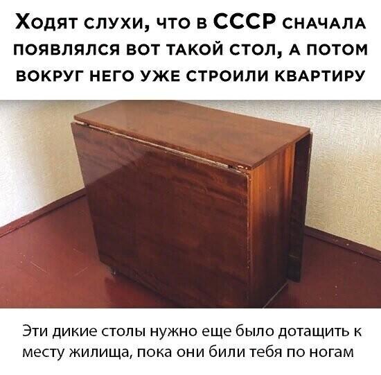 А вы храните дома легендарный стол-книжку?