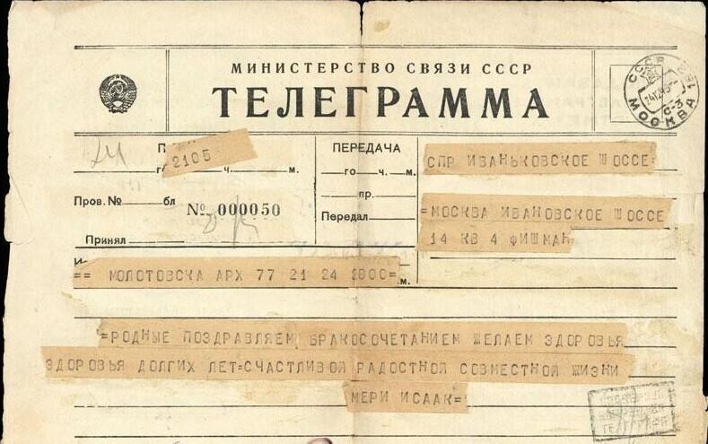 """И на главные события в жизни не просто посылали открытку или письмо, а вот такую бумажку, которую почтальон доставлял со словами """"Вам телеграмма"""""""