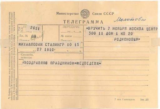 Телеграф и телеграмма: как много значили они раньше