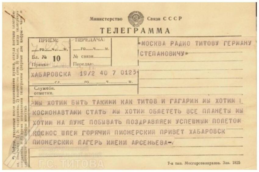 И все праздники миллионы телеграмм разлетались по всему Союзу
