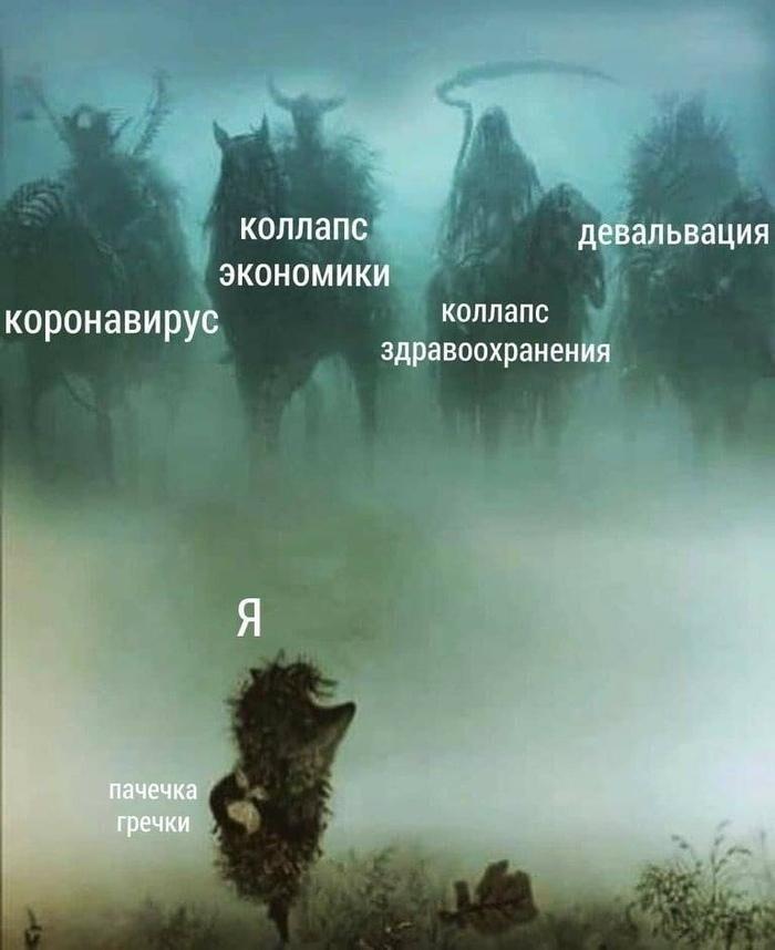 В любой непонятной ситуации покупай гречку )