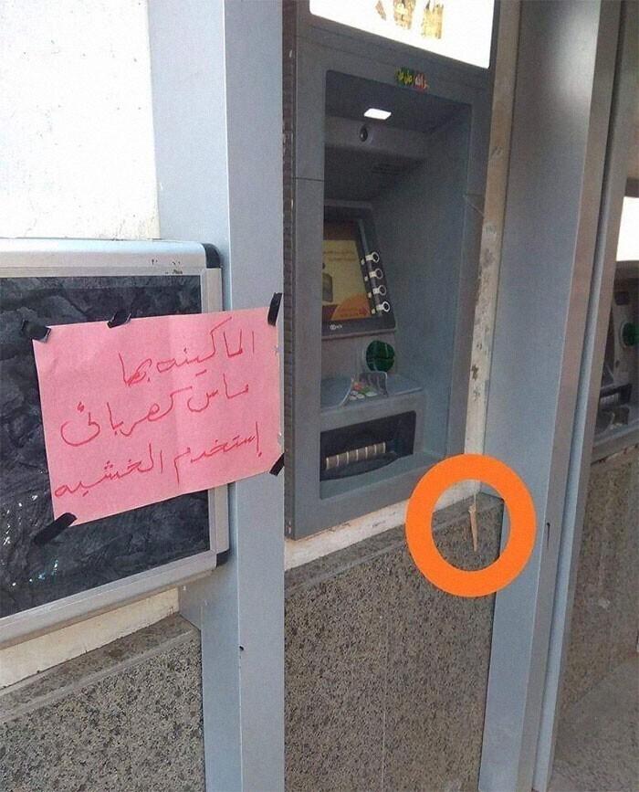 """Надпись на банкомате в Египте: """"Этот банкомат не заземлен, и он в любой момент может ударить вас током. Используйте деревянную палочку"""""""