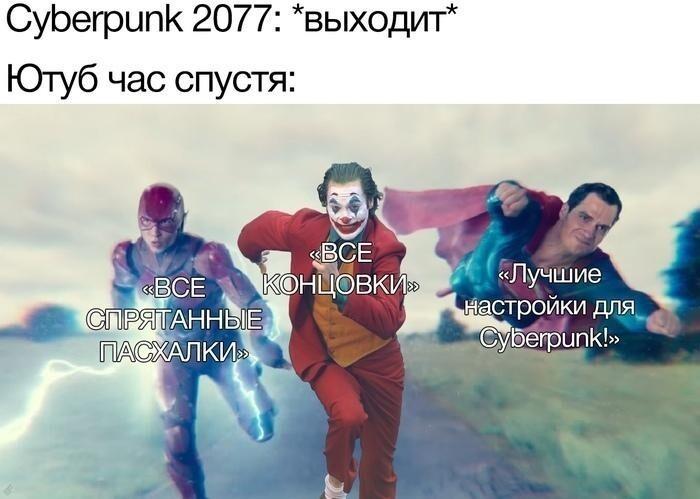 Народ против CyberPunk 2077