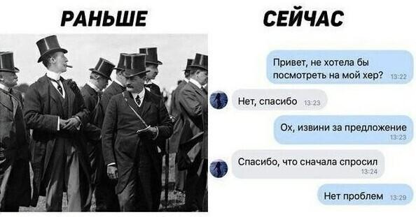 Джентльмены раньше и сейчас