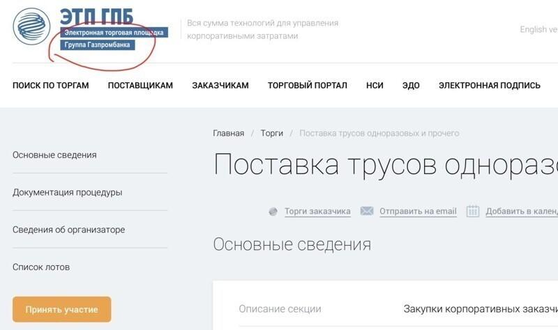 Газпром озаботился депиляцией своих мужчин