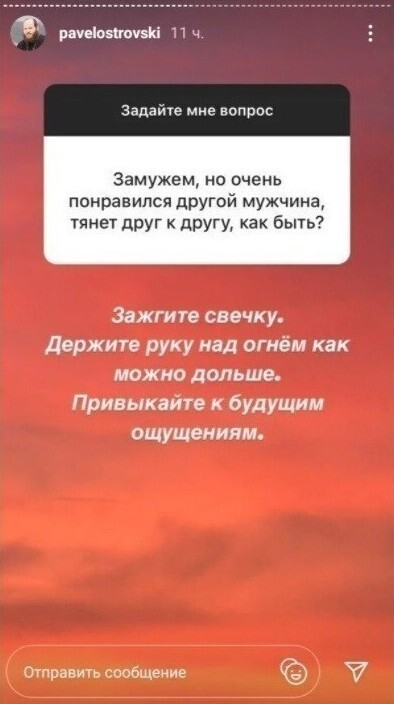Вопрос православному батюшке