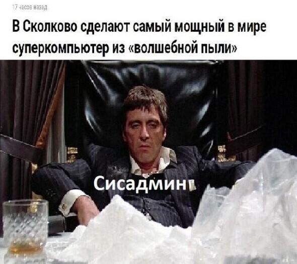 Сисадмин