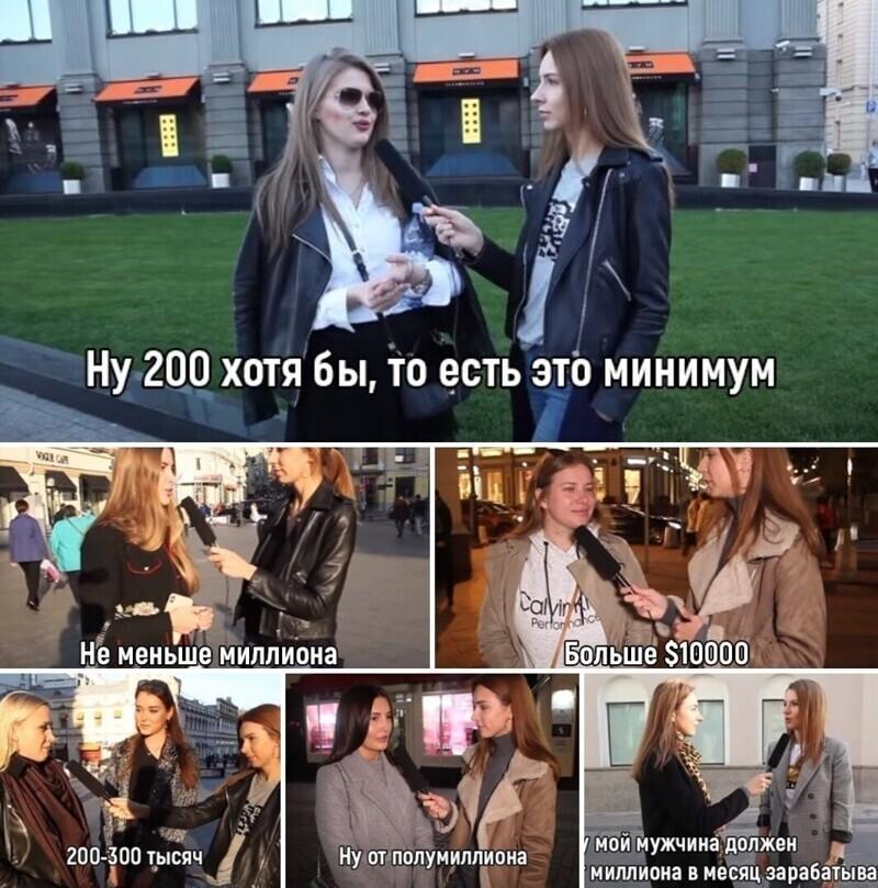 Московские девушки отвечают, какая зарплата должна быть у мужчины
