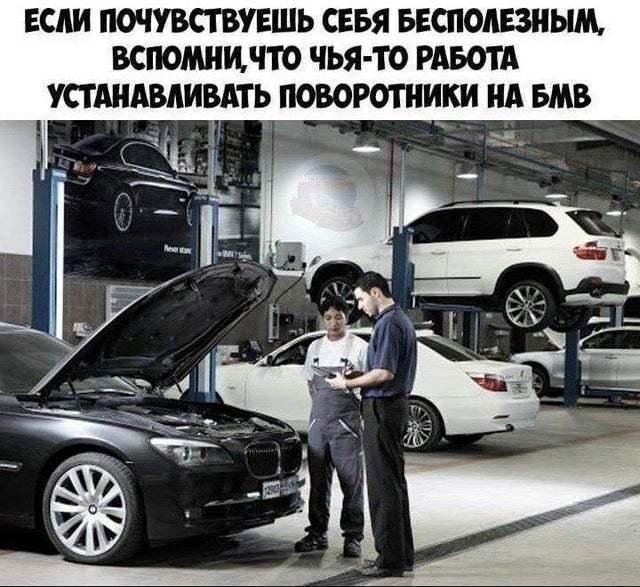 Извините, не мог оставить пост без шуток про BMW