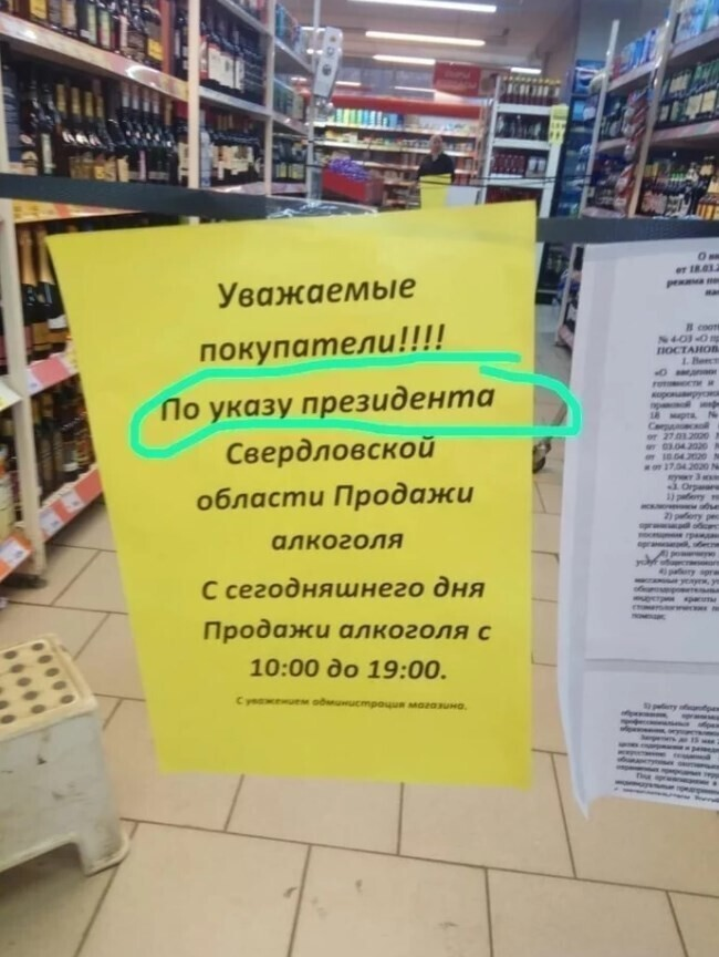 Тем временем в Свердловской области
