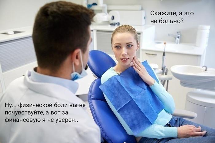 За что не любим мы зубных врачей