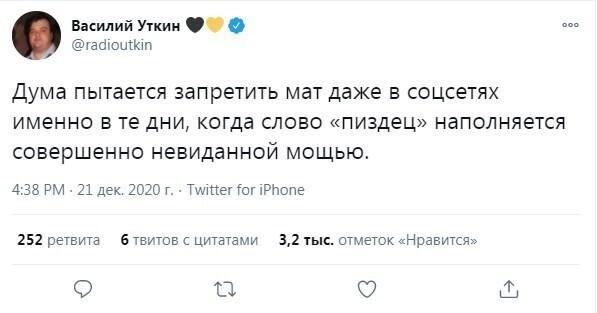 Как будет жить Рунет после полного запрета материться
