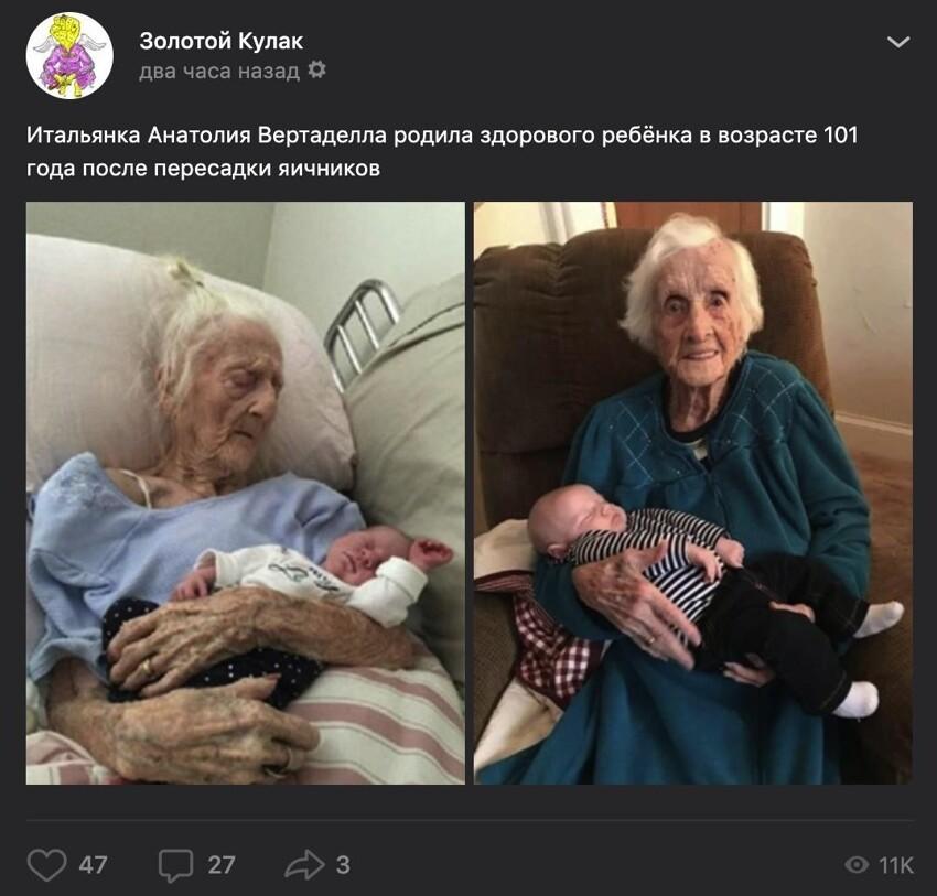 Ну блин... Просто старенькая бабушка со своей праправнучкой, а напридумывали. Черт побери, зачем вы это делаете?