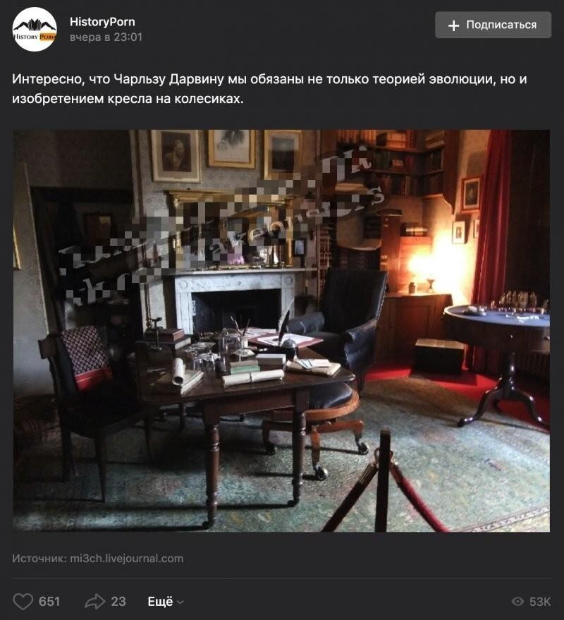 Сказочники. Кресло на колесиках было изобретено задолго до  Дарвина, а патент на ролики для кресла принадлежит Дэвиду Фишеру (1876 год)