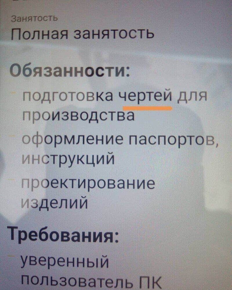 "Вакансия от ООО ""Сатанаспецсервис"", наверное"