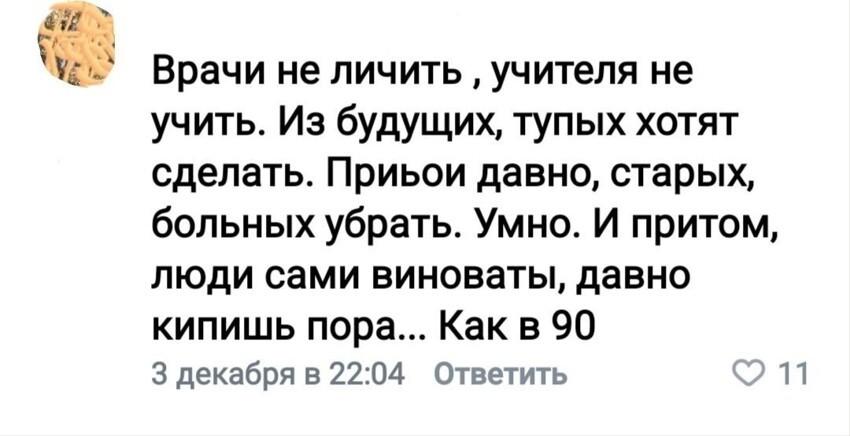 Праздничные страдания русского языка