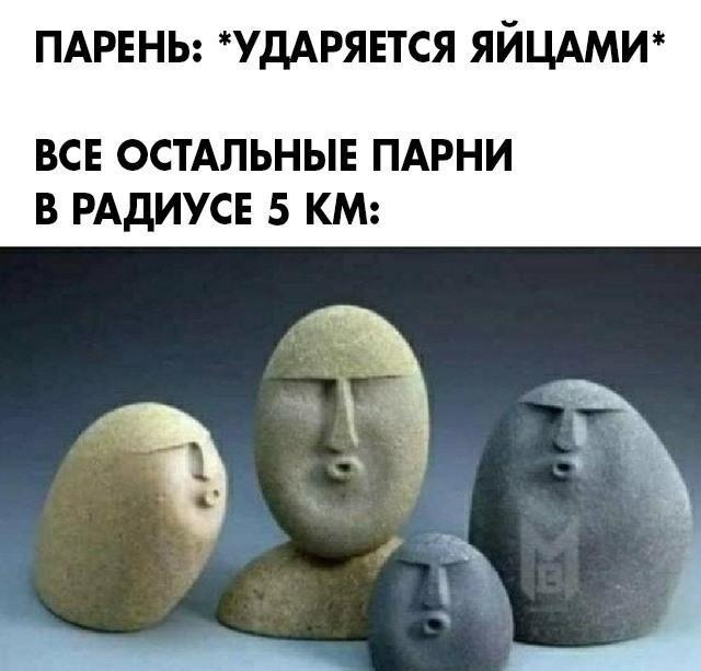 Камни с лицами (хуюмбула) -  мем сопереживания, поддержки, применяется там, где кому-то реально больно, кто-то несправедливо обижен, либо кто-то на кого-то засмотрелся (например на красивую девушку)