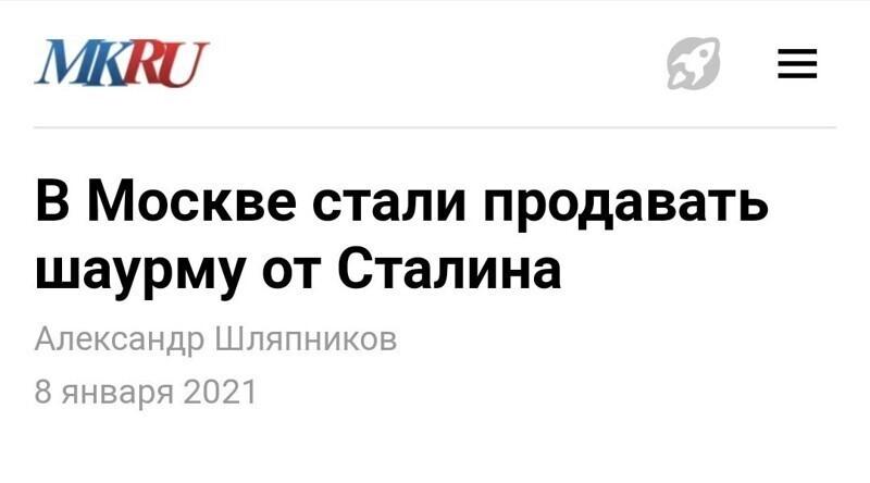 2021 год стартовал с новостей про Сталина и Гитлера. Этот год обещает быть интересным