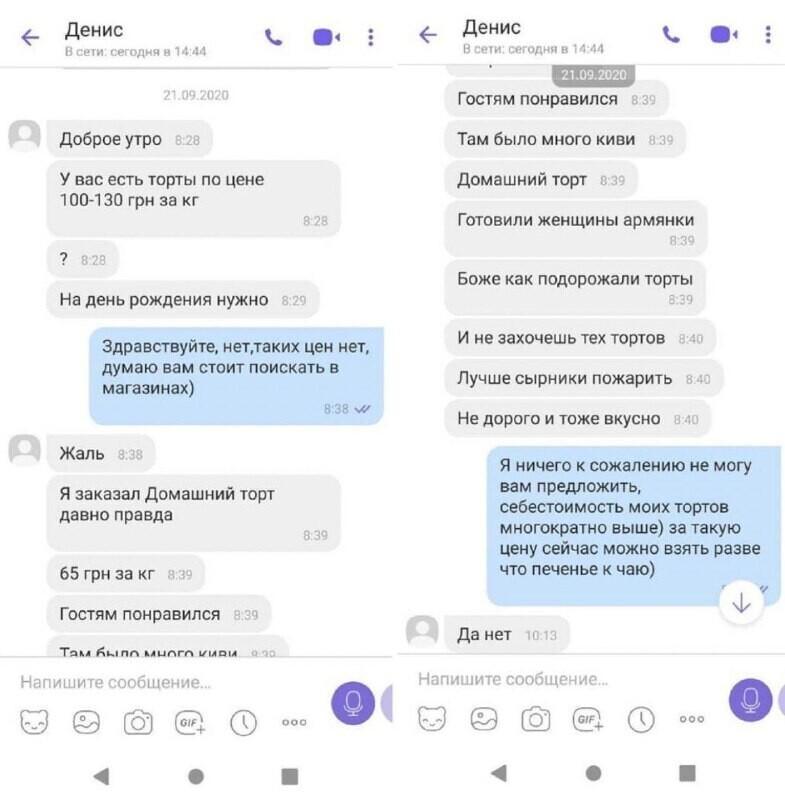 Как предприимчивый украинец торт у частного кондитера покупал