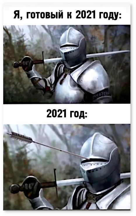 2021 год и мемы о нем