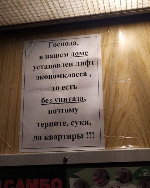 Объявления в подъезде