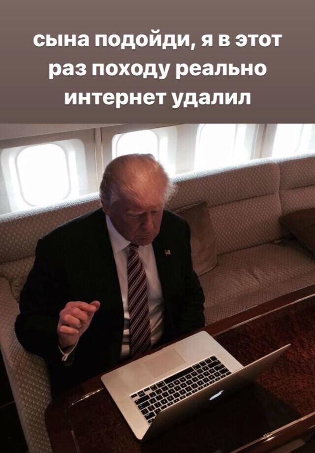 Трамп без интернета и реакция соцсетей
