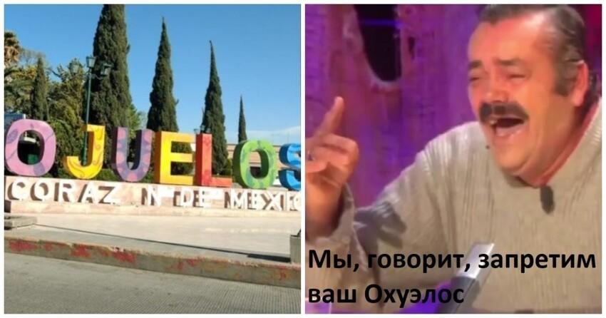 Город в Мексике не угодил саратовскому Роскомнадзору