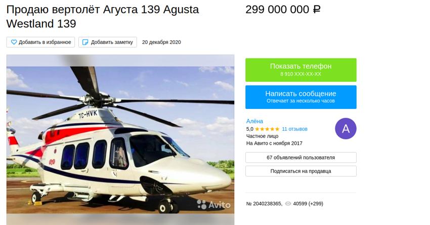 299 млн рублей за вертолёт