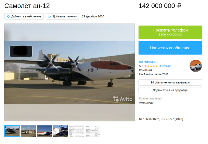 142 млн рублей за самолёт