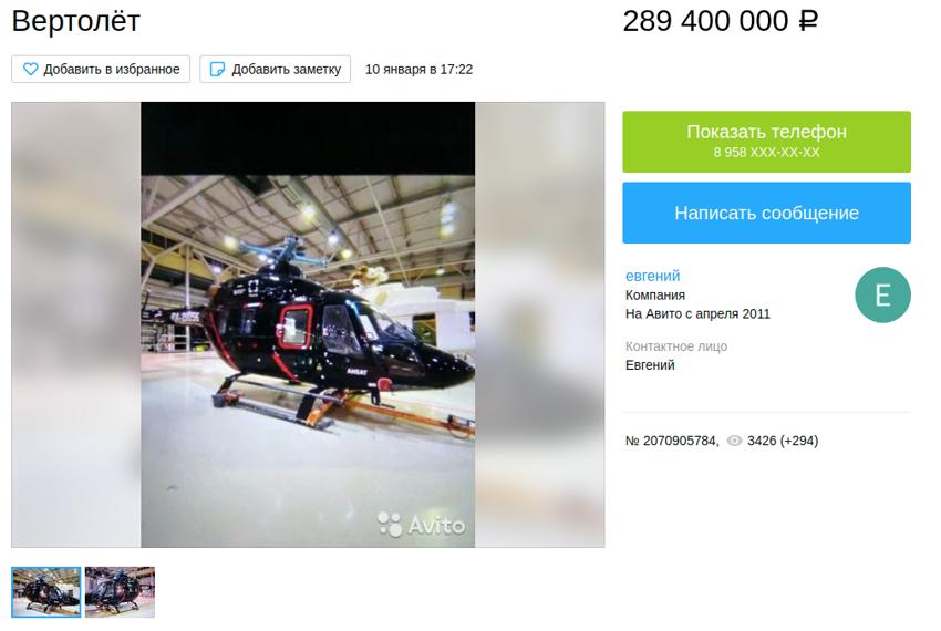 289 млн рублей за вертолёт