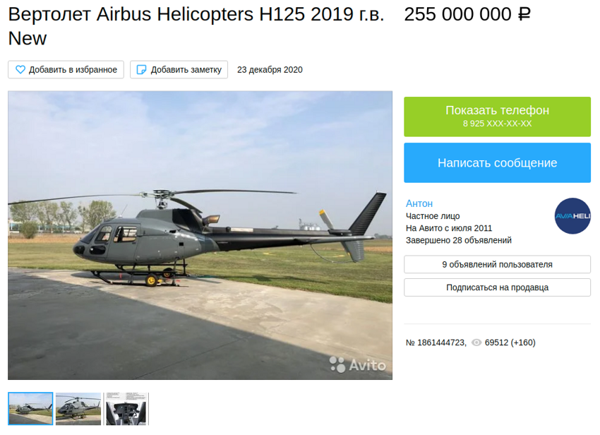 255 млн за вертолёт