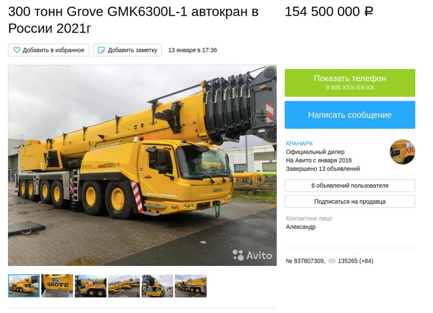 Автокран за 154,5 млн рублей