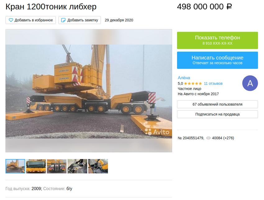 Кран за 498 млн рублей
