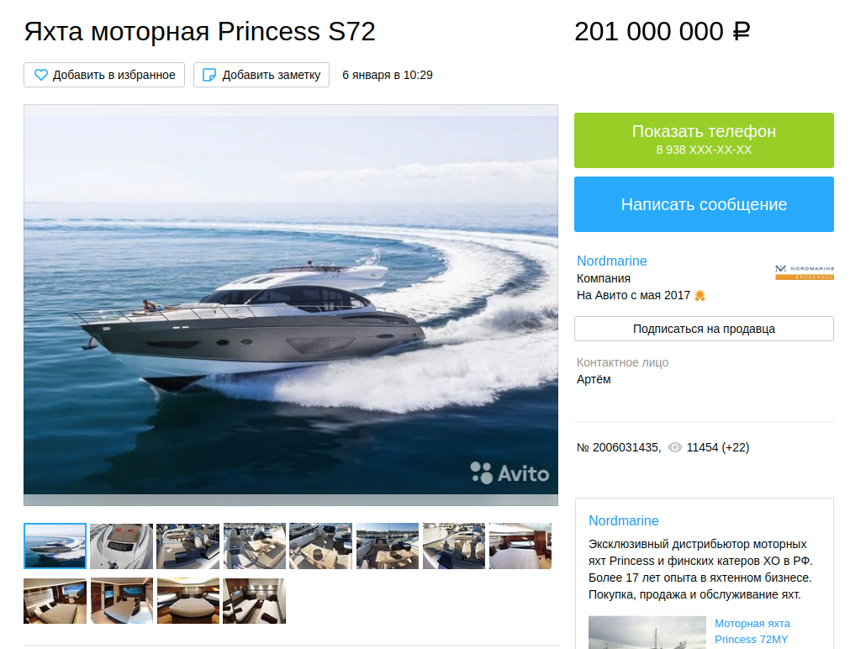 201 млн рублей за моторную яхту