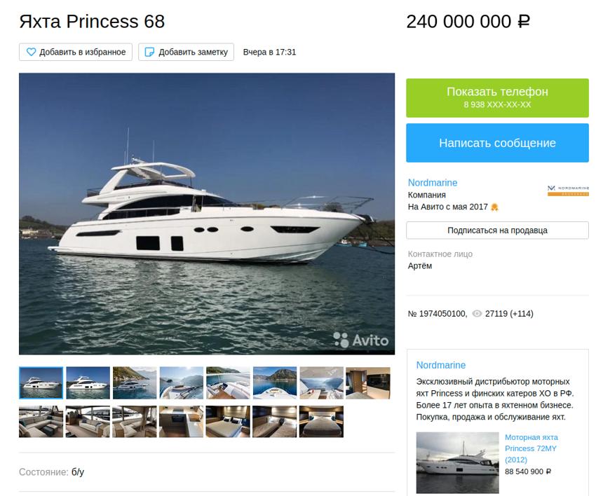 Яхта за 240 млн рублей
