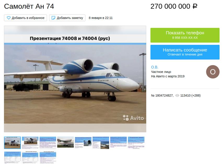 270 млн за грузовой самолёт