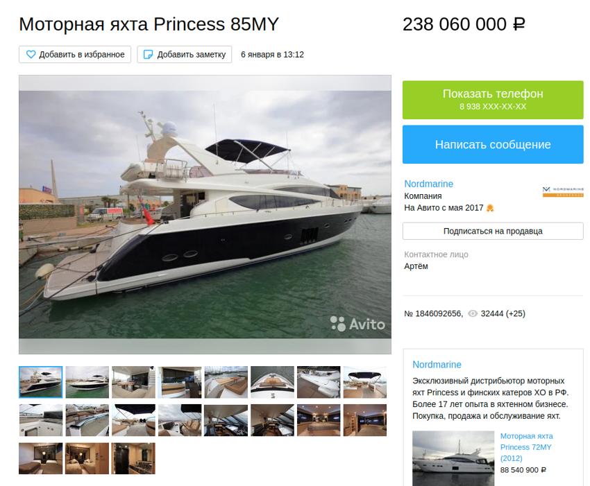 Моторная лодка за 238 млн рублей