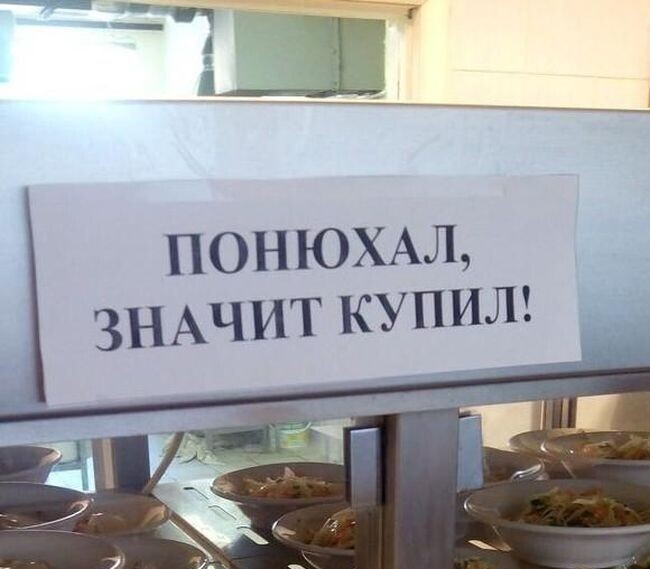 Правило всех столовых