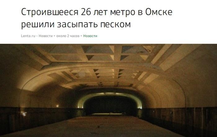 Омск ¯\_(ツ)_/¯