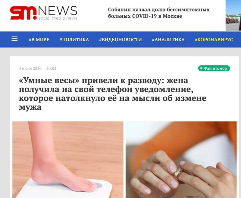 Женщине пришло уведомление о взвешивании, когда она была на работе: чужие 49 кг - и сразу развод
