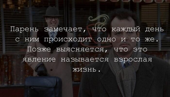 """Продолжаем развивать тему фильма """"День сурка"""""""